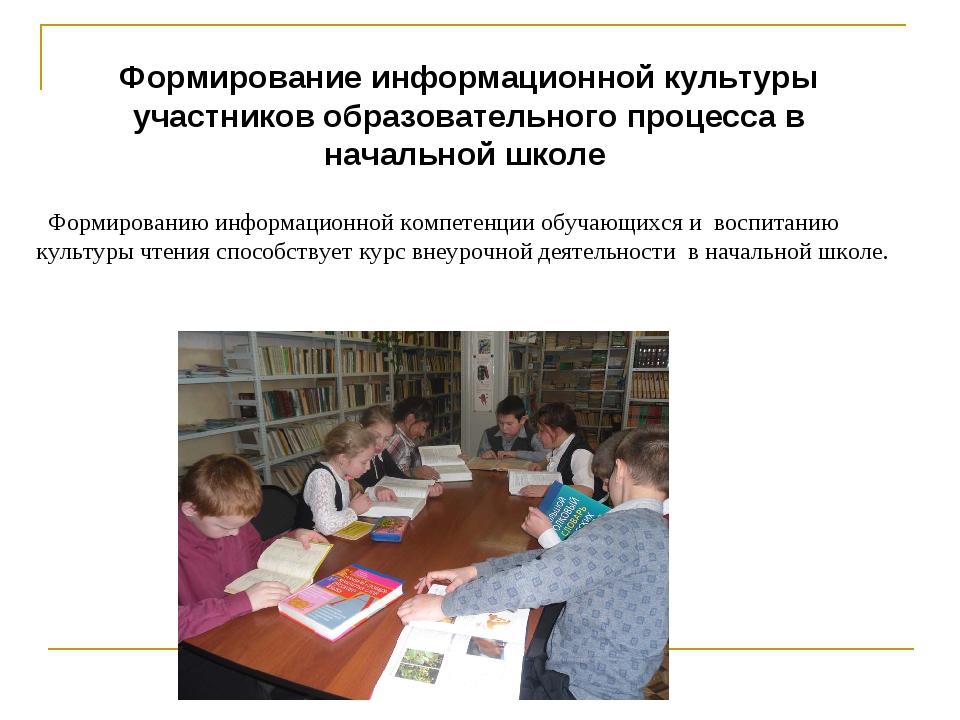 Формирование информационной культуры участников образовательного процесса в н...