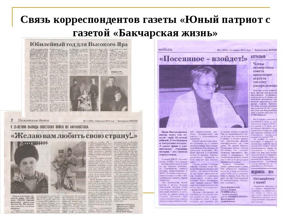 Связь корреспондентов газеты «Юный патриот с газетой «Бакчарская жизнь»