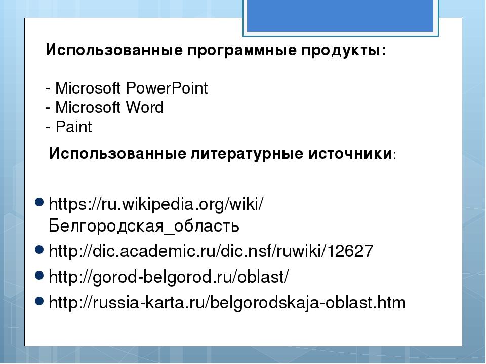 Использованные программные продукты: - Microsoft PowerPoint - Microsoft Word...