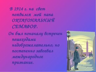 В 1914 г. на свет появился мой папа ОКТАГОНАЛЬНЫЙ СЕМАФОР. Он был поначалу в