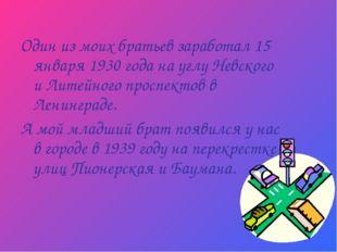 Один из моих братьев заработал 15 января 1930 года на углу Невского и Литейно
