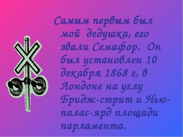 Самым первым был мой дедушка, его звали Семафор. Он был установлен 10 декабря...