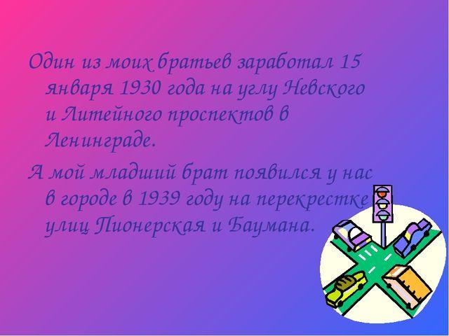 Один из моих братьев заработал 15 января 1930 года на углу Невского и Литейно...