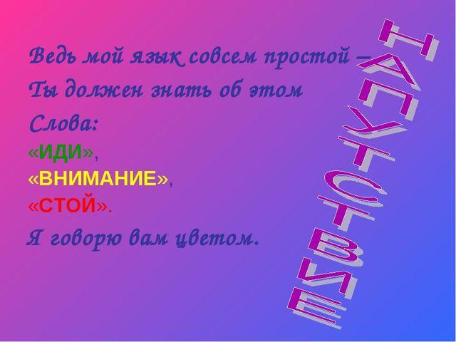 Ведь мой язык совсем простой – Ты должен знать об этом Слова: «ИДИ», «ВНИМАНИ...