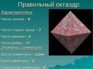 Правильный октаэдр: Характеристика: Число граней – 8 Число сторон грани – 3 Ч