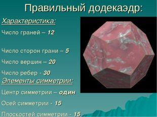Правильный додекаэдр: Характеристика: Число граней – 12 Число сторон грани –