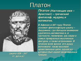Платон (около 429 – 347 гг. до н.э.) Платон (Настоящее имя – Аристокл) – греч
