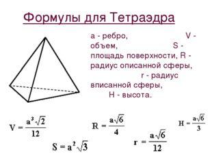 Формулы для Тетраэдра a - ребро, V - объем, S - площадь поверхности, R - ради