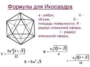 Формулы для Икосаэдра a - ребро, V - объем, S - площадь поверхности, R - ради