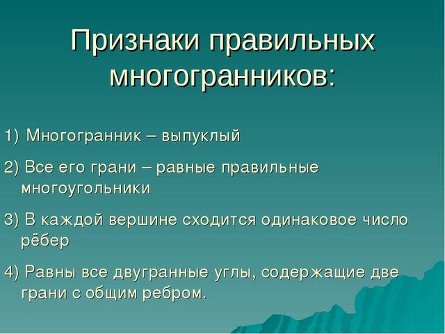 Признаки правильных многогранников: Многогранник – выпуклый 2) Все его грани...