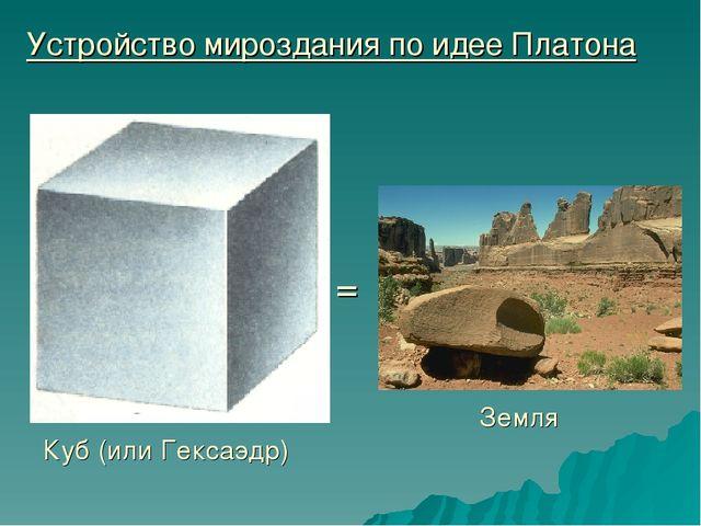 Устройство мироздания по идее Платона Куб (или Гексаэдр) = Земля