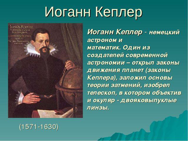 Иоганн Кеплер (1571-1630) Иоганн Кеплер - немецкий астроном и математик. Один...