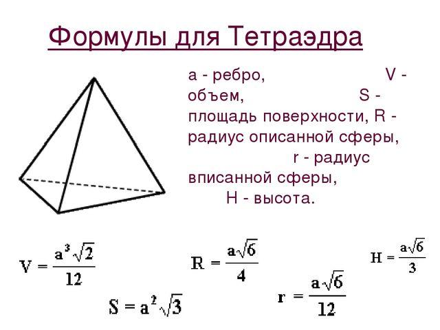 Формулы для Тетраэдра a - ребро, V - объем, S - площадь поверхности, R - ради...