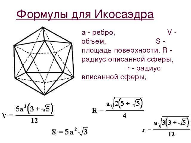 Формулы для Икосаэдра a - ребро, V - объем, S - площадь поверхности, R - ради...