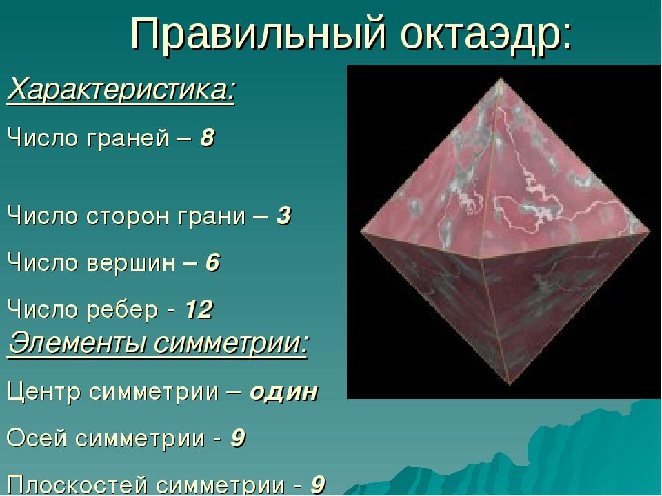 Правильный октаэдр: Характеристика: Число граней – 8 Число сторон грани – 3 Ч...