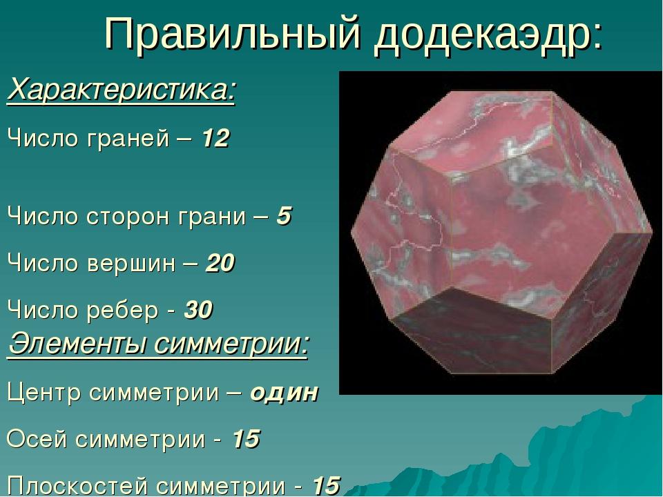 Правильный додекаэдр: Характеристика: Число граней – 12 Число сторон грани –...