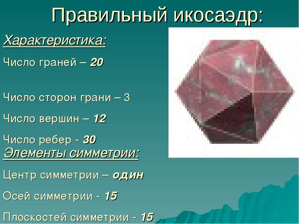 Правильный икосаэдр: Характеристика: Число граней – 20 Число сторон грани – 3...