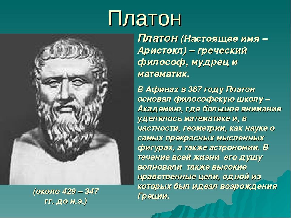 Платон (около 429 – 347 гг. до н.э.) Платон (Настоящее имя – Аристокл) – греч...