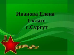 Иванова Елена 1 класс г.Сургут