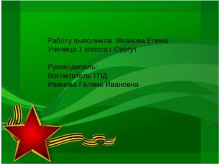 Работу выполнила Иванова Елена Ученица 1 класса г.Сургут Руководитель: Воспит
