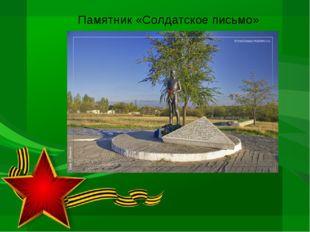 Памятник «Солдатское письмо»