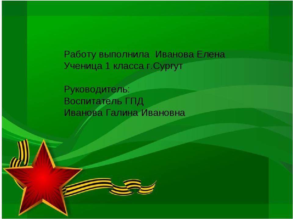 Работу выполнила Иванова Елена Ученица 1 класса г.Сургут Руководитель: Воспит...