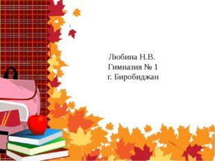 Любина Н.В. Гимназия № 1 г. Биробиджан