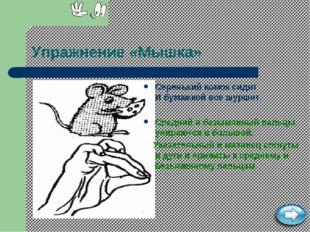Упражнение «Мышка» Серенький комок сидит И бумажкой все шуршит. Средний и без