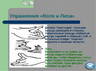 """Упражнения «Волк и Лиса» Делаем """"пароходик"""", большие пальцы разводим в сторон"""