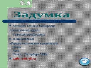 Астахова Татьяна Викторовна Электронный адрес: T18Actakhova@yandex В. В.Цвын