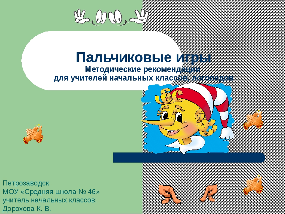 Пальчиковые игры Методические рекомендации для учителей начальных классов, ло...