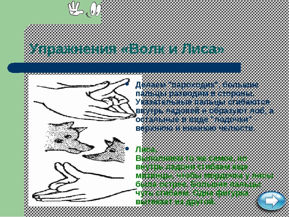 """Упражнения «Волк и Лиса» Делаем """"пароходик"""", большие пальцы разводим в сторон..."""