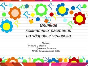 Проект Ученика 2 класса Гунькова Валерия МКОУ Сторожевская СОШ Влияние комна