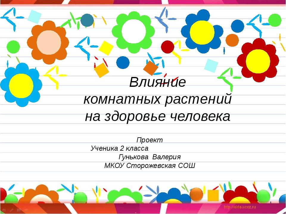 Проект Ученика 2 класса Гунькова Валерия МКОУ Сторожевская СОШ Влияние комна...