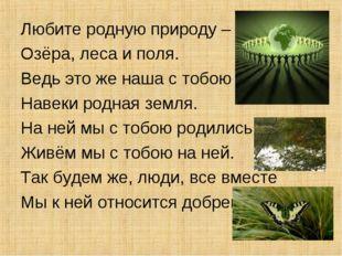 Любите родную природу – Озёра, леса и поля. Ведь это же наша с тобою Навеки р