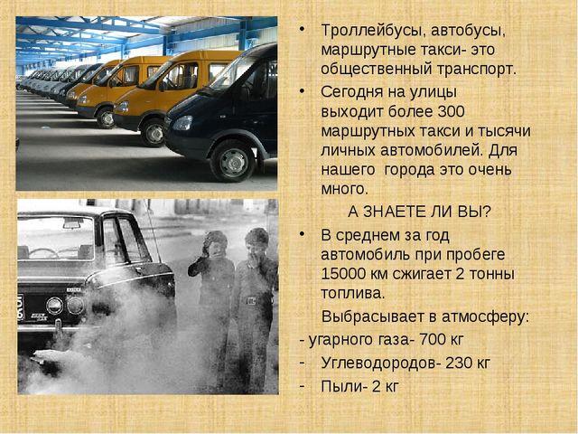 Троллейбусы, автобусы, маршрутные такси- это общественный транспорт. Сегодня...