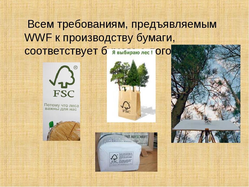 Всем требованиям, предъявляемым WWF к производству бумаги, соответствует бум...