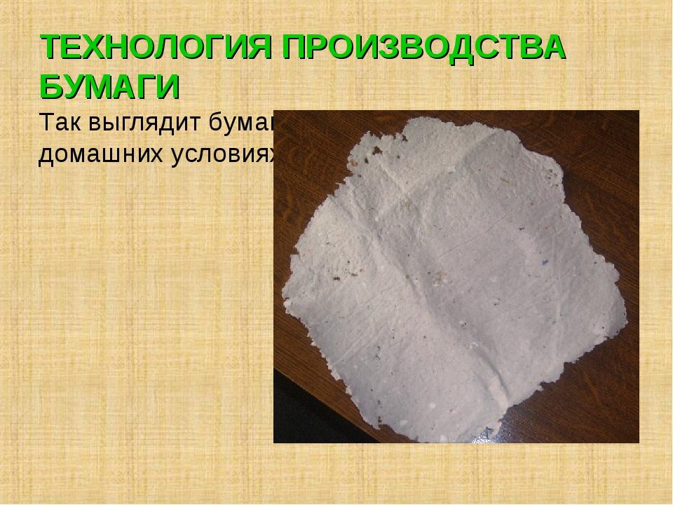 ТЕХНОЛОГИЯ ПРОИЗВОДСТВА БУМАГИ Так выглядит бумага, изготовленная нами в дома...
