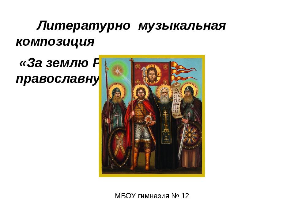 Литературно музыкальная композиция «За землю Русскую, за веру православную!»...