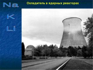 Охладитель в ядерных реакторах