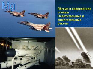 Лёгкие и сверхлёгкие сплавы Осветительные и зажигательные ракеты