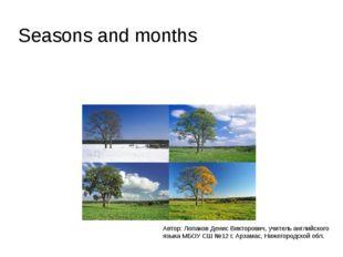 Seasons and months Автор: Лопаков Денис Викторович, учитель английского языка