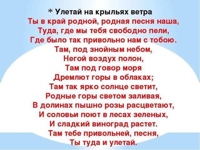Улетай на крыльях ветра Ты в край родной, родная песня наша, Туда, где мы теб...