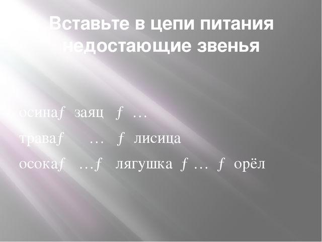 Вставьте в цепи питания недостающие звенья осина→ заяц → … трава→ … → лисица...
