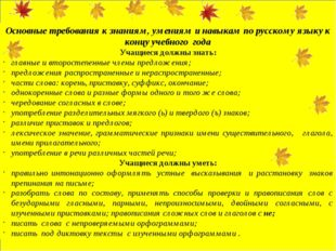 Основные требования к знаниям, умениям и навыкам по русскому языку к концу у