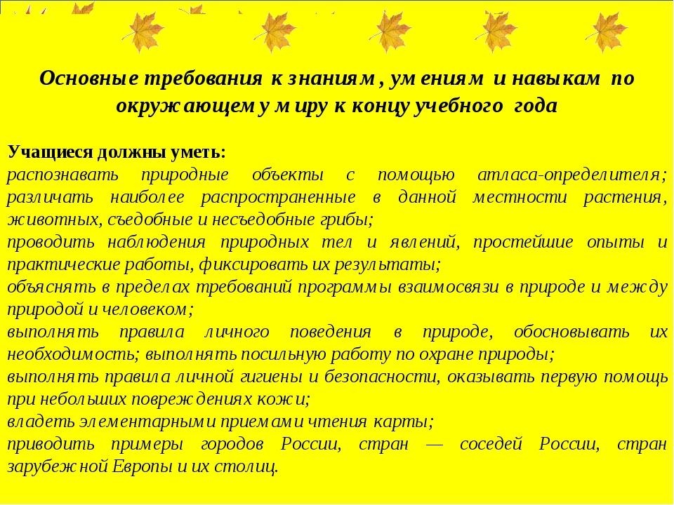 Основные требования к знаниям, умениям и навыкам по окружающему миру к концу...