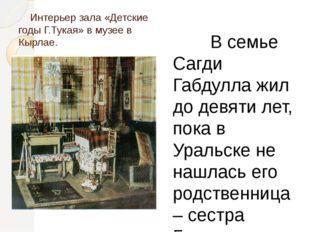 В семье Сагди Габдулла жил до девяти лет, пока в Уральске не нашлась е