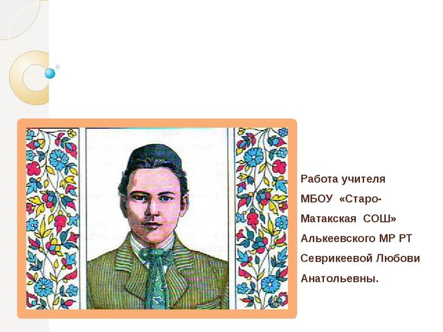 Жизнь и творчество татарского поэта Габдуллы Тукая 26 .04. 1886 – 15 .04. 19...