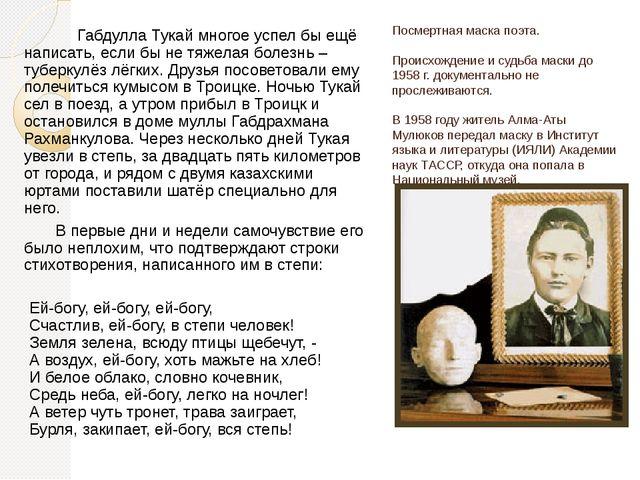 Посмертная маска поэта. Происхождение и судьба маски до 1958 г. документально...