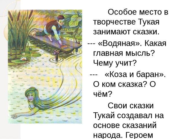 Особое место в творчестве Тукая занимают сказки. --- «Водяная». Какая главна...